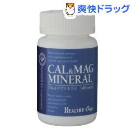 ヘルシーワン カル&マグミネラル(60粒)【ヘルシーワン 基礎栄養素】