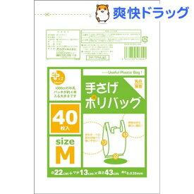 プラスプラス 手さげポリバッグ M 乳白(40枚入)【オルディ】