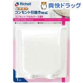 リッチェル ベビーガード コンセントフルカバー2連R(1個)【リッチェル】