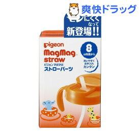 ピジョン マグマグ ストローパーツ(1セット)【マグマグ】