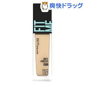 フィットミー リキッド ファンデーション R 【マット】118 明るい肌色(イエロー系)(30ml)【メイベリン】