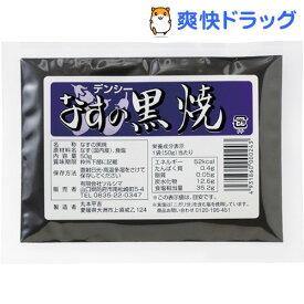 なすの黒焼き デンシー(50g)【ツルシマ】