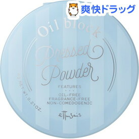 エテュセ オイルブロック プレストパウダー ベビーブルー(6g)【エテュセ】