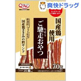 ご馳走おやつ 国産鶏ささみの鱈サンド(70g)