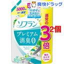 ソフラン プレミアム消臭 柔軟剤 フルーティグリーンアロマの香り 詰め替え(1350ml*2コセット)【ソフラン】