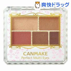 キャンメイク(CANMAKE) パーフェクトマルチアイズ 03 アンティークテラコッタ(3.3g)【キャンメイク(CANMAKE)】