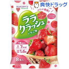 蒟蒻畑 ララクラッシュ いちご味(8個*12袋入)【蒟蒻畑】
