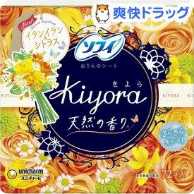 ソフィ Kiyora フレグランス イランイラン&シトラスの香り(72枚入)【ソフィ】