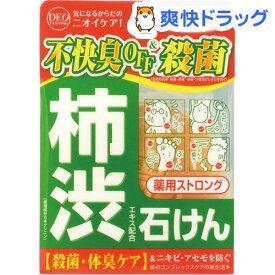 デオタニング 薬用ストロング ソープ(100g)【デオタンニング】