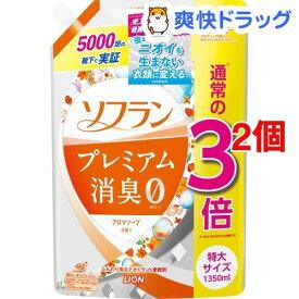 ソフラン プレミアム消臭 柔軟剤 アロマソープの香り 詰め替え(1350ml*2コセット)【t8j】【u7e】【ソフラン】