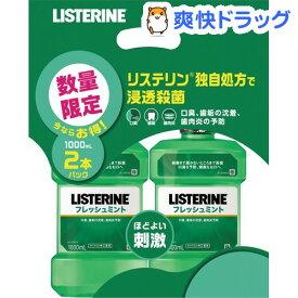 薬用リステリン フレッシュミント(1000ml*2個入)【n8x】【z8n】【LISTERINE(リステリン)】