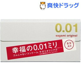 コンドーム サガミオリジナル001(5コ入)【サガミオリジナル】[避妊具]
