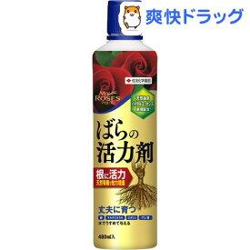 マイローズばらの活力剤(480ml)【マイローズ】