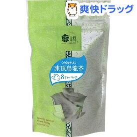 茶語 三角型ティーバッグ中国茶 凍頂烏龍茶(トウチョウウーロンチャ) 台湾青茶 41001(2g*8パック)【茶語(チャユー)】
