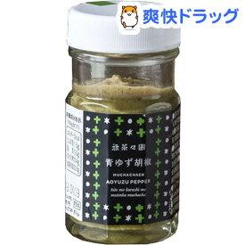 無茶々園の青ゆず胡椒(50g)【無茶々園】