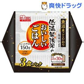 低温製法米のおいしいごはん 魚沼産こしひかり(150g*3パック)【アイリスフーズ】