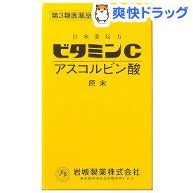【第3類医薬品】ビタミンC「イワキ」(200g)【イワキ(岩城製薬)】