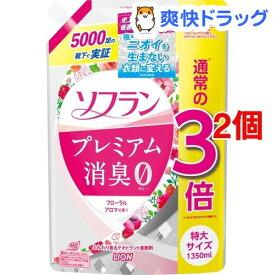ソフラン プレミアム消臭 柔軟剤 フローラルアロマの香り 詰め替え(1350ml*2コセット)【t8j】【u7e】【ソフラン】