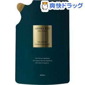 アロマキフィ オーガニック ダメージリペアシャンプー詰替(400ml)【アロマキフィ】
