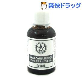 プラントオイル マカダミアナッツオイル(25ml)【生活の木 プラントオイル】