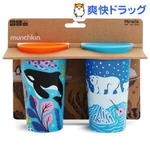 マンチキン ミラクルカップ・ワイルドラブ ホッキョクグマ&シャチ(2個入)【マンチキン(munchkin)】