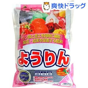 サンアンドホープ ようりん(2kg)【サンアンドホープ】