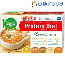 【訳あり】DHC プロティンダイエット リゾット(15袋入)【DHC サプリメント】