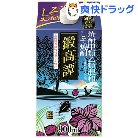 しそ焼酎 鍛高譚 20% パック(900ml)