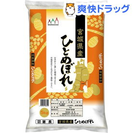 令和元年産 宮城産ひとめぼれ(5kg)[米]