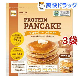 ファインラボ プロテインパンケーキ プレーン(600g*3袋セット)【ファインラボ】