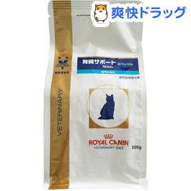 ロイヤルカナン 猫用 腎臓サポート スペシャル ドライ(500g)【ロイヤルカナン(ROYAL CANIN)】