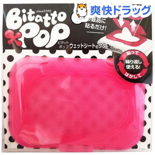ビタットポップ レギュラーサイズ ポップピンク(1コ入)【ビタット(Bitatto)】