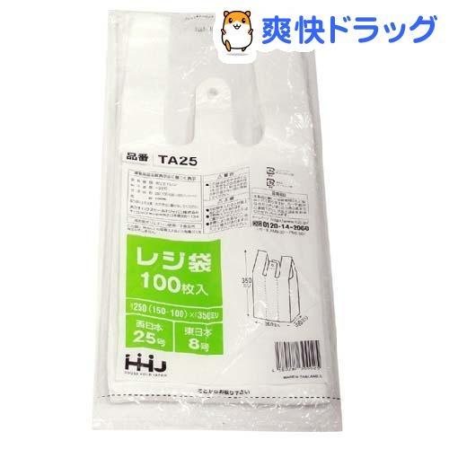 レジ袋 白 西日本25号/東日本8号(100枚入)
