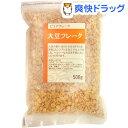 【訳あり】大豆フレーク(500g)[flake]
