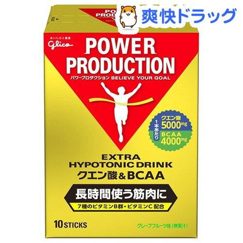 パワープロダクション エキストラハイポトニックドリンク クエン酸&BCAA(12.4g*10本入)【パワープロダクション】