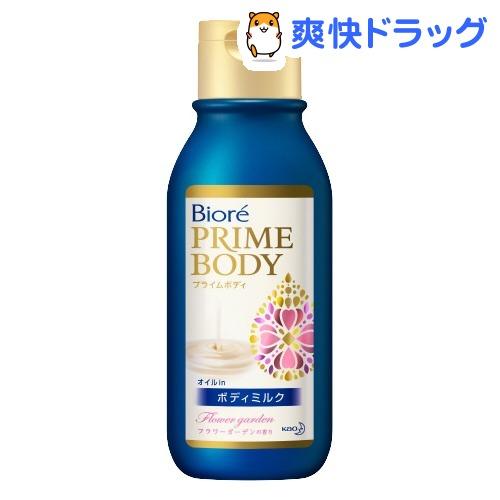 ビオレ プライムボディ オイルイン ボディミルク フラワーガーデンの香り(200mL)【kaoepuc05】【kao1610T】【ビオレ プライムボディ】