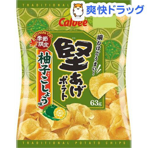 堅あげポテト 柚子こしょう味(63g)【カルビー 堅あげポテト】