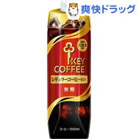 キーコーヒー リキッドコーヒー 天然水 無糖(1L*6本入)【キーコーヒー(KEY COFFEE)】