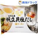 タベテ だし麺 北海道産帆立貝柱だし 塩ラーメン(112g)【タベテ(tabete)】