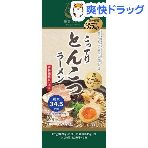 からだシフト 糖質コントロール とんこつラーメン(2食入)【からだシフト】