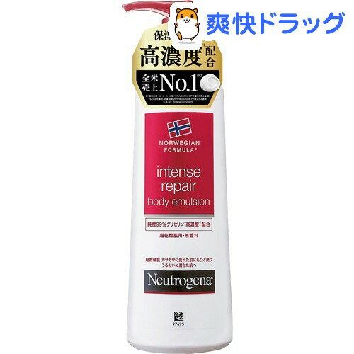 【おまけつき】ニュートロジーナ インテンスリペア ボディエマルジョン 超乾燥肌用 無香料(250mL)【Neutrogena(ニュートロジーナ)】