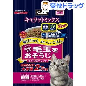 キャラットミックス 毛玉をおそうじ(2.7kg)【キャラット(Carat)】