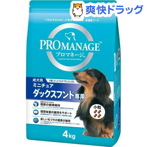 プロマネージ 成犬用 ミニチュアダックスフンド専用(4kg)【d_pro】【プロマネージ】