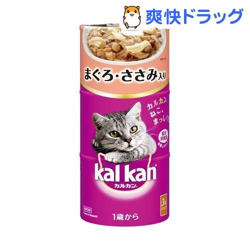 カルカン ハンディ缶 1歳から まぐろとささみ(160g*3缶)【カルカン(kal kan)】