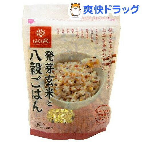 はくばく 発芽玄米と八穀ごはん(250g)