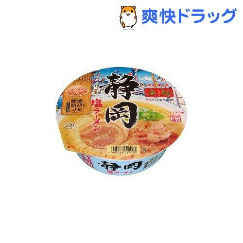 凄麺 静岡塩ラーメン(1コ入)【凄麺】