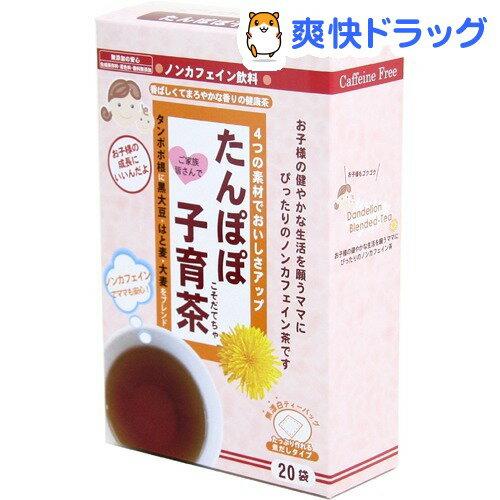 たんぽぽ子育茶(5g*20袋入)