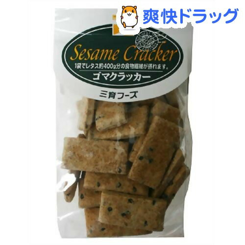 三育 ゴマクラッカー(70g)【三育フーズ】