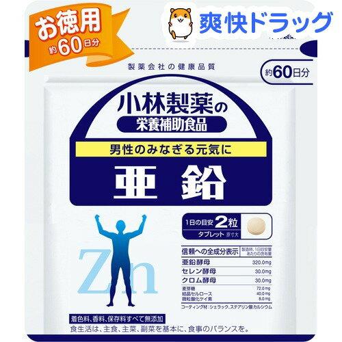 小林製薬 亜鉛お徳用(120粒入(約60日分))【小林製薬の栄養補助食品】【送料無料】