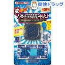 KINCHO おでかけカトリス 携帯用 電池式 蚊取り セット コンパクトタイプ 240時間(1セット)【おでかけカトリス】